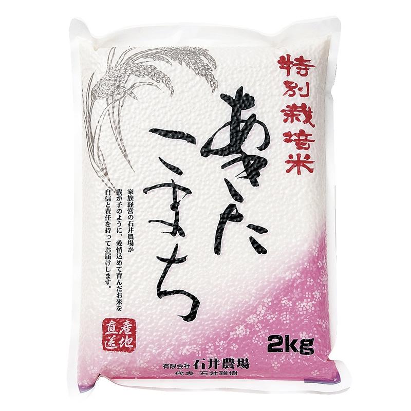 はとマルシェOnline】特別栽培米秋田県産あきたこまち: お取り寄せグルメ